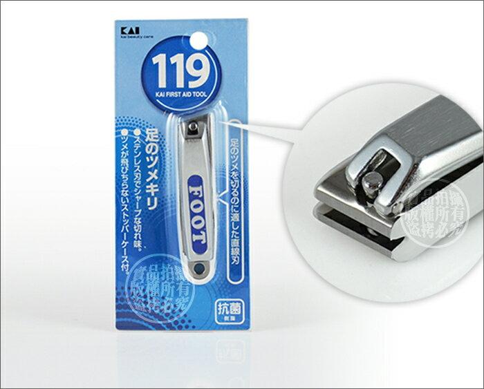 快樂屋♪ 日本製 24-8678 貝印 腳指甲剪 附集屑器、修容銼刀 腳指專用 刃部利度加強 超利 超好剪 讚!