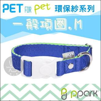 +貓狗樂園+ PPark|寵物工園。環保紗系列。一般項圈。M|$170