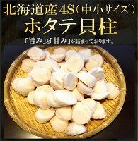 海鮮火鍋料推薦到D2【魚大俠】BC029日本北海道生食級干貝(4S/50~60顆/1kg/盒)就在魚大俠推薦海鮮火鍋料