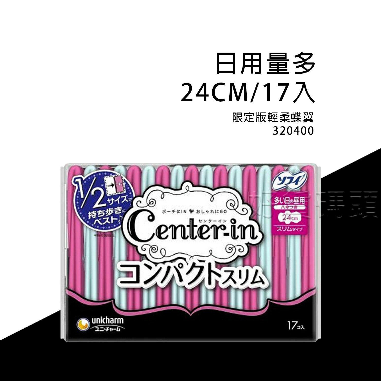 SOFY蘇菲日本製CENTER-IN口袋魔法衛生棉 日本原裝進口 輕柔觸感 呵護親密肌 迅速吸收 2