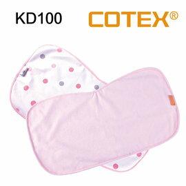 COTEX可透舒-KD100防水透氣拍嗝巾★衛立兒生活館★