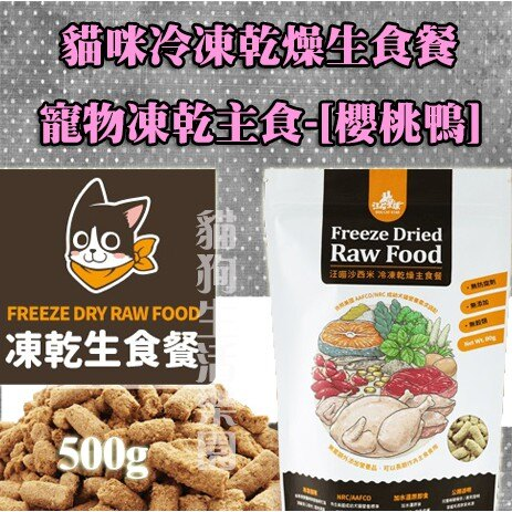 【成幼貓適用】汪喵星球 貓咪冷凍乾燥生食餐-寵物凍乾主食-櫻桃鴨肉餐 500g