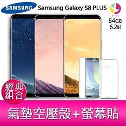 ★下單最高16倍點數送★ 12期0利率    三星Samsung Galaxy S8+/S8PLUS 4G/64G  6.2吋 雙卡 智慧型手機 【贈氣墊空壓殼+螢幕貼】