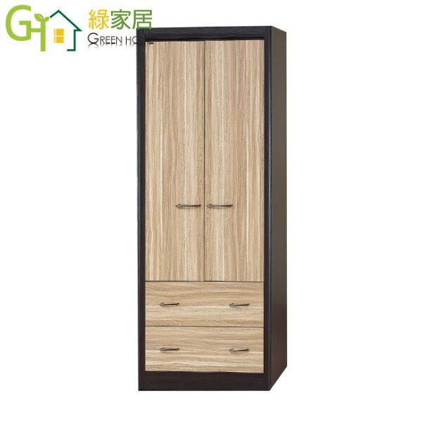 【綠家居】馬迪時尚2.7尺開門二抽衣櫃收納櫃(吊衣桿+開放多層格+二抽屜)