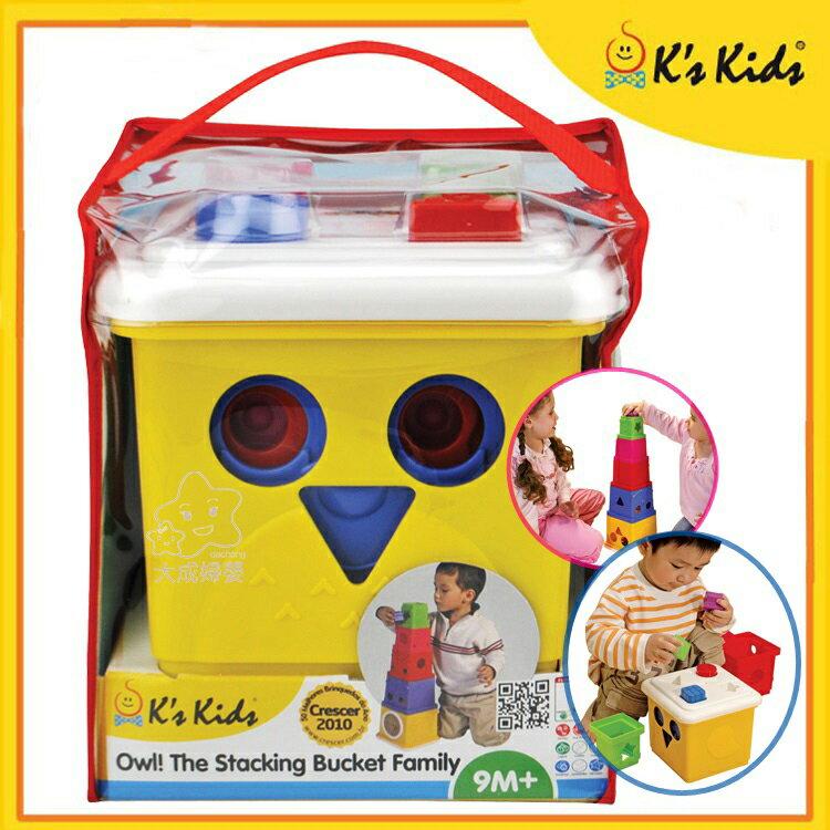 【大成婦嬰】K's Kids 奇智奇思~貓頭鷹形狀堆疊組 (SB004-39) 對對桶 形狀配對 認識顏色 1