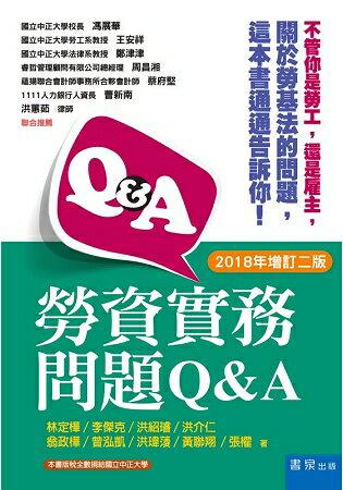 勞資實務問題Q&A(2018年增訂2版) 0