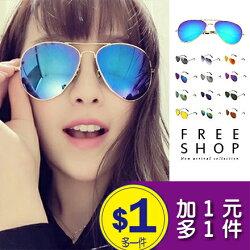 《Free Shop》雷朋眼鏡 Free Shop【QFSLH3025】時尚經典款偏光彩膜炫彩抗UV防輻射超輕飛行員墨鏡雷朋太陽眼鏡 13色