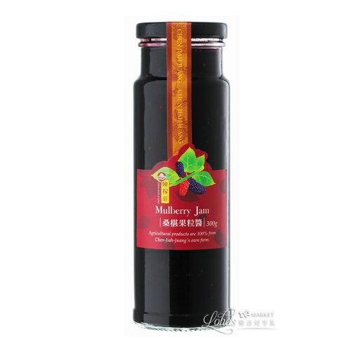 【陳稼莊】桑椹果粒醬-有機果園栽種-使用無漂白冰糖(300g/瓶)