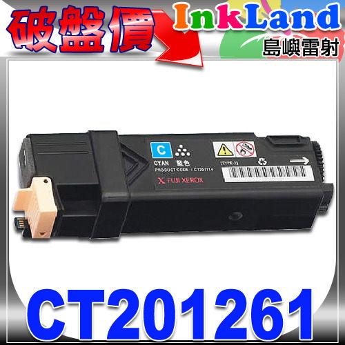 FUJI XEROX CT201261 環保碳粉匣(藍色) /適用:C1190FS【另有CT201260黑/CT201261藍/CT201262紅/CT201263黃】