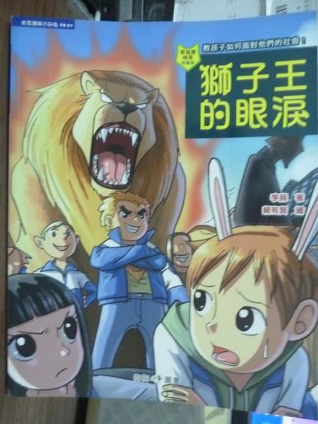 【書寶二手書T6/兒童文學_PLL】獅子王的眼淚_李赫