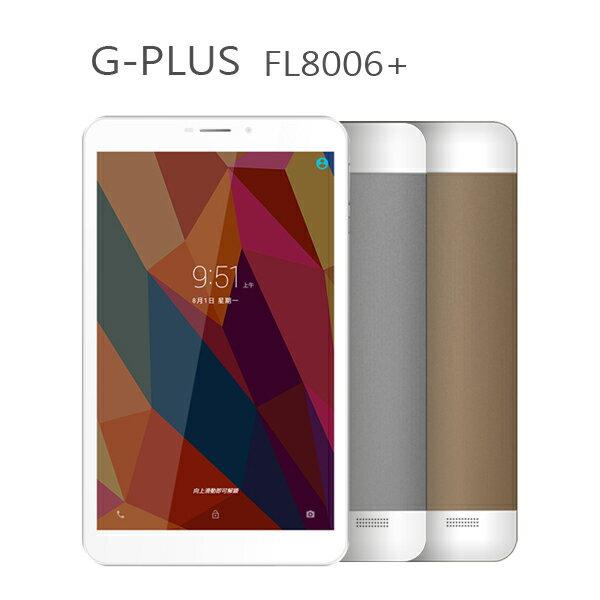 G-PLUS FL8006+ 4G 通話平板~送原廠保護套+螢幕保護貼+OTG傳輸線