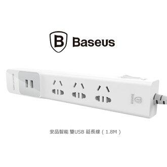 BASEUS 倍思 安品智能雙 USB 延長線(1.8M) 3插頭插孔 2 USB充電孔 電源總開關~斯瑪鋒數位~
