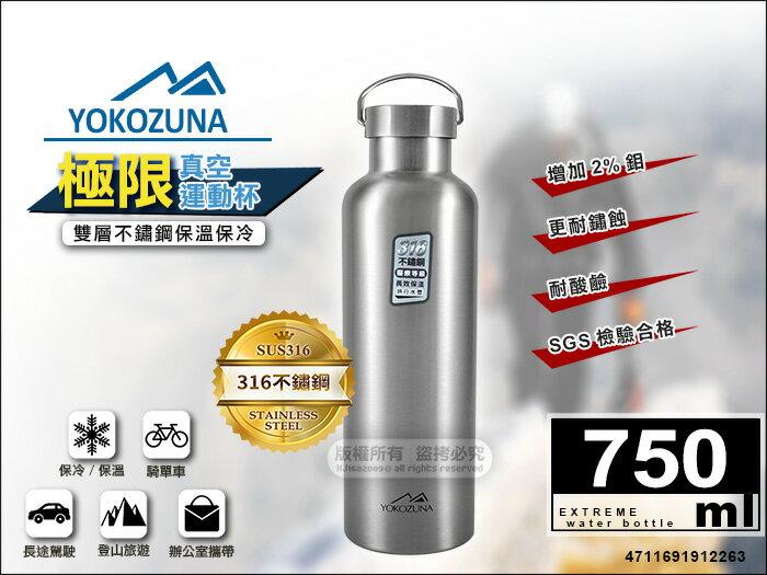 快樂屋?YOKOZUNA 316不鏽鋼極限真空運動杯 750ml 2263 保溫杯 另售 象印 膳魔師 太和工房 driver