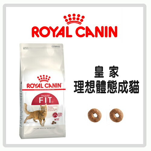 <br/><br/>  【力奇】Royal Canin 法國皇家 理想體態成貓 F32 2kg-460元>可超取(A012C01)<br/><br/>