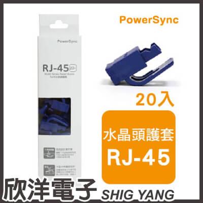 ※ 欣洋電子 ※ 群加科技 RJ-45水晶頭護套 / 藍 20入 ( TOOL-GSRB206 )  PowerSync包爾星克