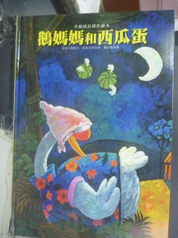 【書寶二手書T8/少年童書_ZBO】鵝媽媽和西瓜蛋_張晉霖