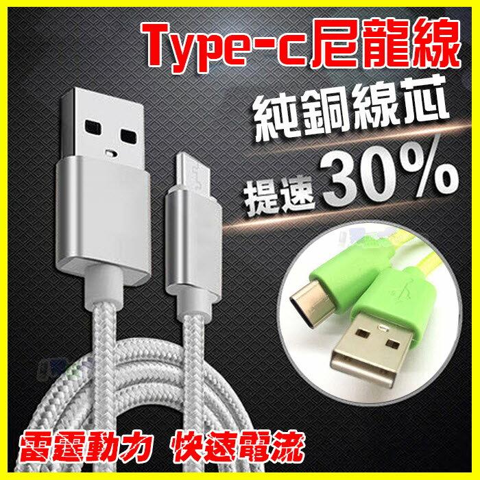 Type-C 傳輸線 快速充電線 M10/G5/V20/Nexus 5X/小米5/4C/P9 plus/zenfone3/ZE520KL/ZE552KL/XA