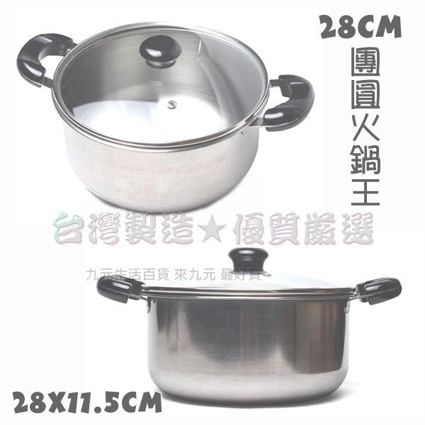 【九元生活百貨】28cm團圓火鍋王/附玻璃鍋蓋 雙耳鍋 湯鍋