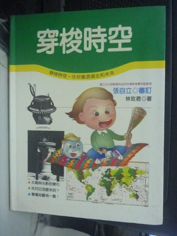 【書寶二手書T5/少年童書_IMZ】穿梭時空 : 穿梭時空,任你遨遊過去和未來_林玫君
