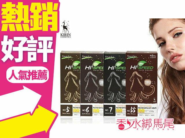 韓國 KIRIN 絲快染 一分鐘快速染髮霜《60g*2劑》4色可選 韓國最新染髮?香水綁馬尾?