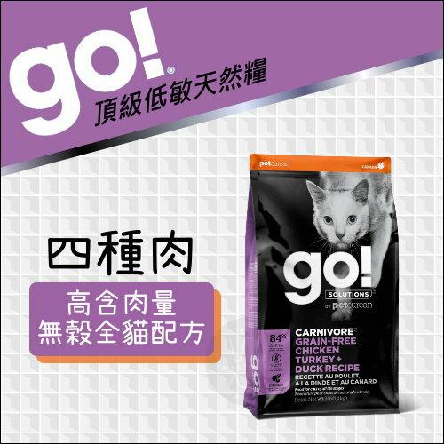 go〔高含肉量無穀貓糧系列,四種肉,3磅〕 - 限時優惠好康折扣