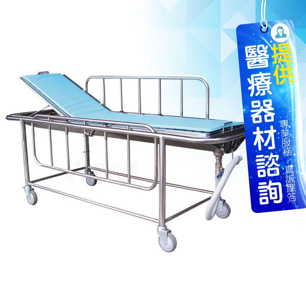 來而康 耀宏 沐浴床 (未滅菌) YH031-1 不銹鋼洗澡床 水槽式 來電詢價享優惠