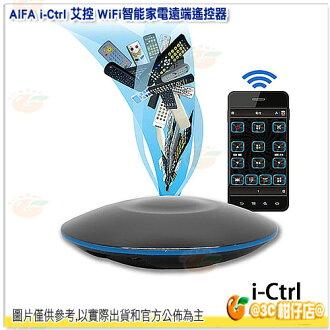 AIFA i-Ctrl 艾控 WiFi智能家電遠端遙控器 遠端遙控家電 專屬APP 免註冊 無資安問題