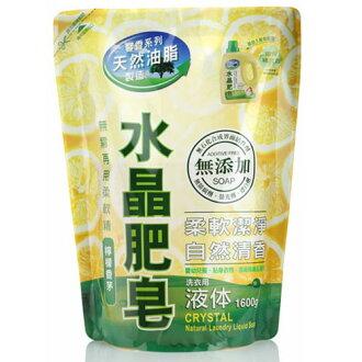 南僑 水晶肥皂 洗衣用液體 檸檬香茅 補充包 1600g