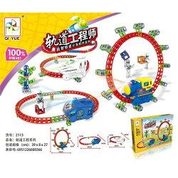 【888便利購】360度DIY軌道工程師積木組(2113)(47PCS)