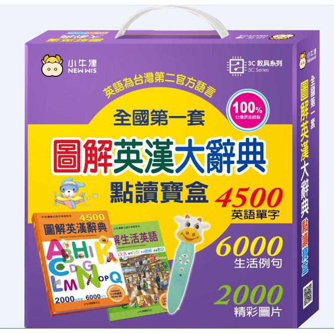 大衛書坊 小牛津-4500圖解英漢大辭典點讀寶盒