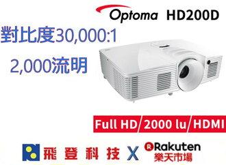 【3D劇院級投影機 】OPTOMA 奧圖碼 Full-HD 3D DLP劇院級投影機 HD200D 上網註冊免費三年保固