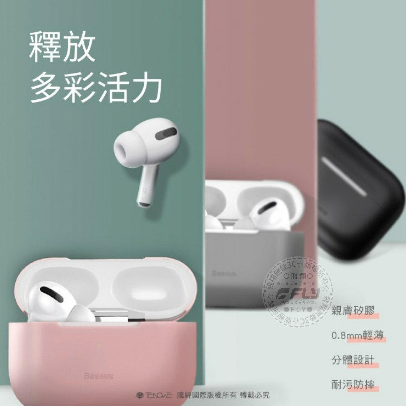 《飛翔無線3C》Baseus 倍思 Pods Pro 薄致矽膠保護套│公司貨│耳機保護盒