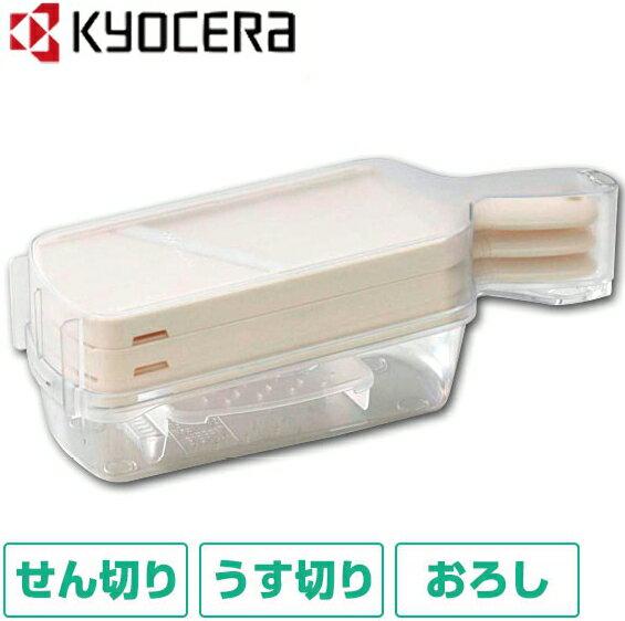 日本 KYOCERA 京瓷 / 陶瓷調理器組套 / 5件套組 / CSN-550WHN。共1色-日本必買 日本樂天代購(4128*0.7)。件件免運 0