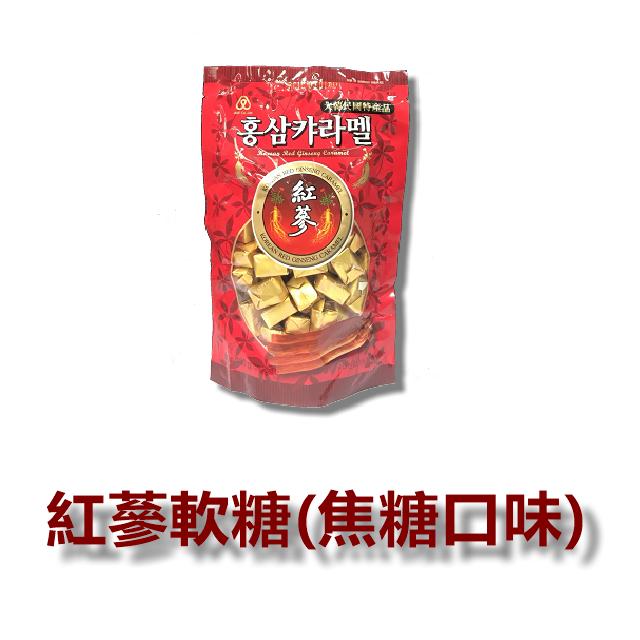 韓國 紅蔘軟糖(焦糖口味) 180g
