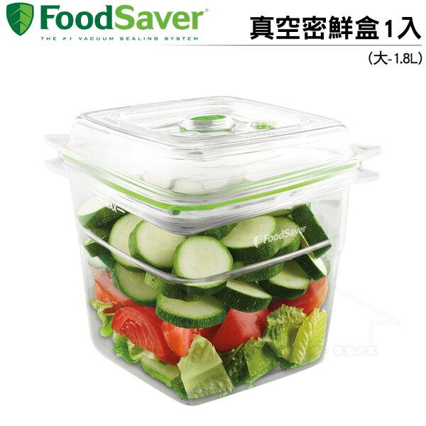 美國FoodSaver真空密鮮盒1入(大-1.8L)可微波可洗碗機清洗安全無毒