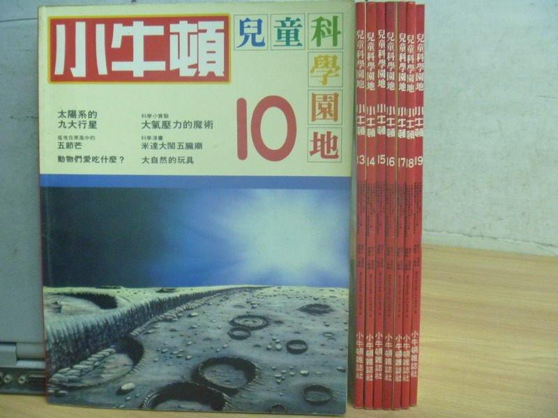 【書寶二手書T8/少年童書_RID】小牛頓_10~19期間_8本合售_太陽系的九大行星等