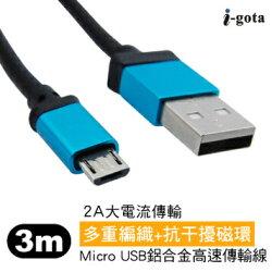 [富廉網] i-gota MicroUSB鋁合金高速傳輸線 3公尺(USB-MC2A03)