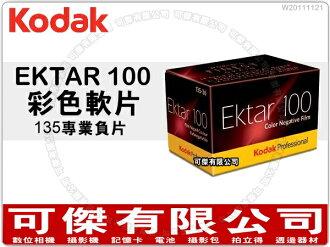 可傑 柯達 Kodak Ektar 100度 彩色軟片  專業彩色負片 135底片  傳統底片  ISO100  期效至2018/05
