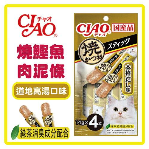 【日本直送】CIAO燒鰹魚肉泥條-道地高湯口味14g*4條(SC-272)-80元>可超取(D002B06)