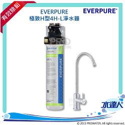 愛惠浦EVERPURE極致家用型淨水器(QL3-4HL)★享免費到府標準安裝服務