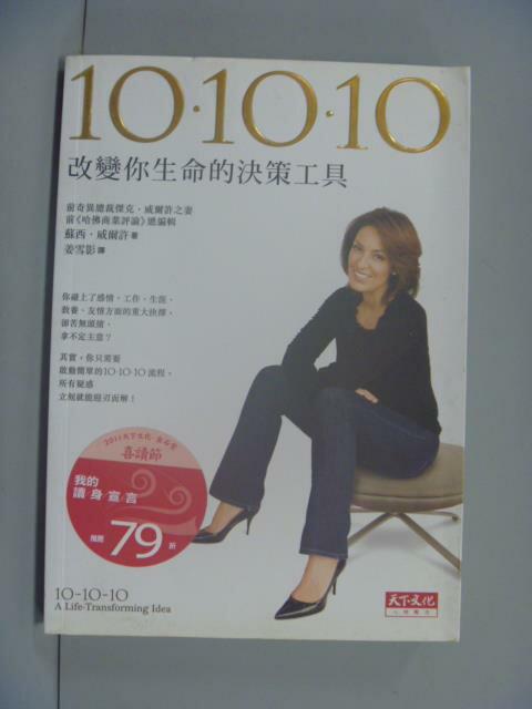 ~書寶 書T6/財經企管_NJC~10.10.10~改變你生命的決策工具_姜雪影 蘇西.維
