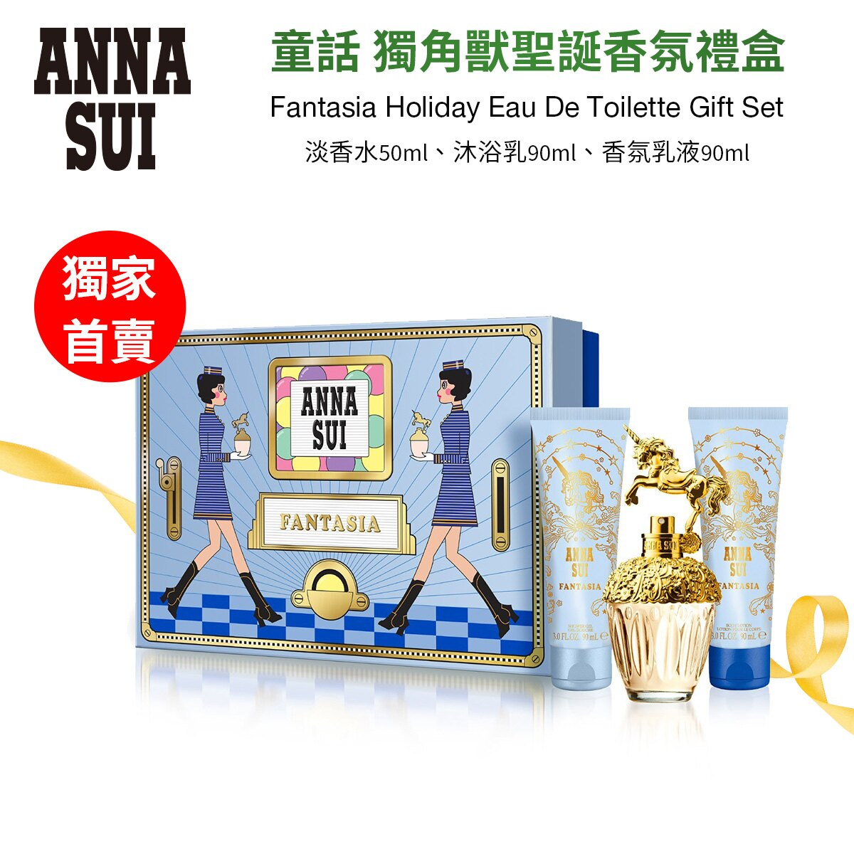 Anna Sui 安娜蘇童話獨角獸香氛禮盒 淡雅花香調 超值組 【SP嚴選家】 0