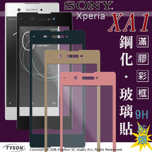 【愛瘋潮】99免運索尼SONYXperiaXA1(5吋)2.5D滿版滿膠彩框鋼化玻璃保護貼9H