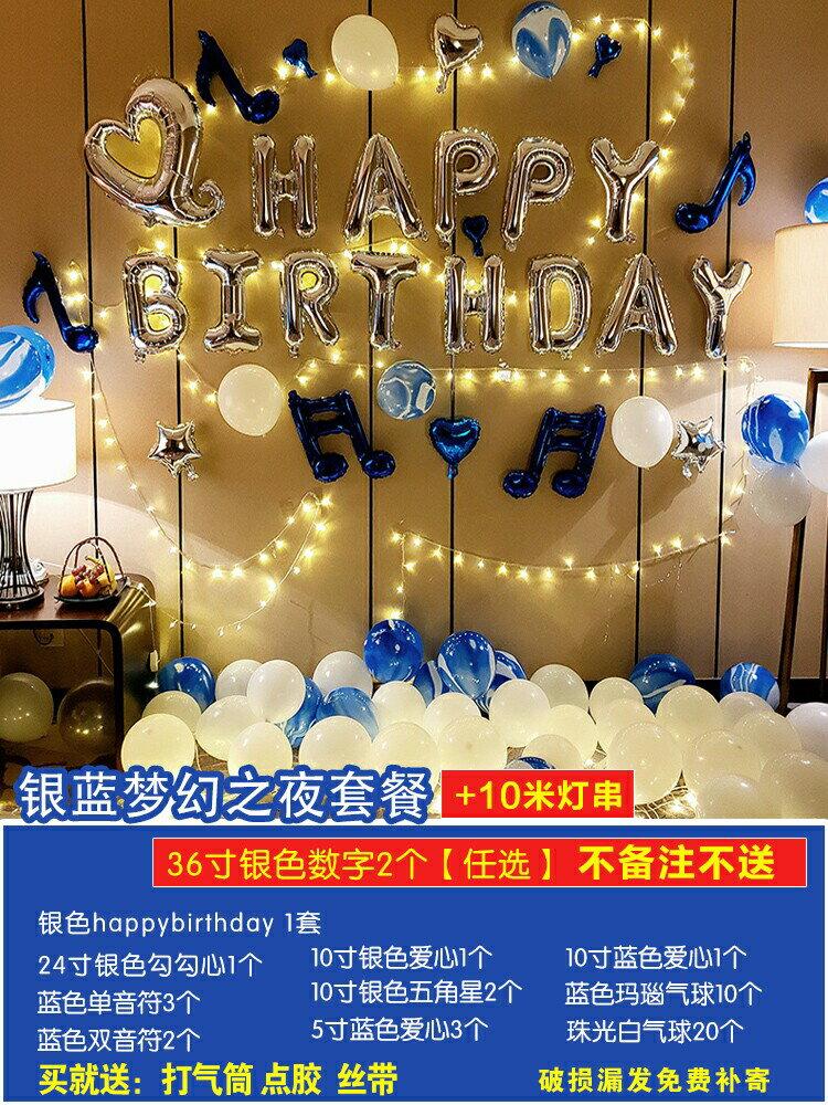 氣球裝飾 女孩生日兒童主題派對裝飾品男生房間場景布置男孩趴體氣球背景墻【生日禮物】【DD34675】
