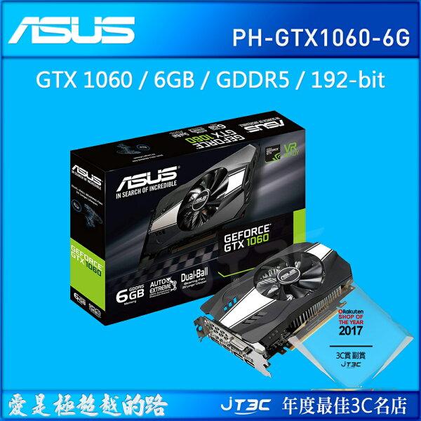 ASUS華碩PH-GTX1060-6G顯示卡(鳳凰版)