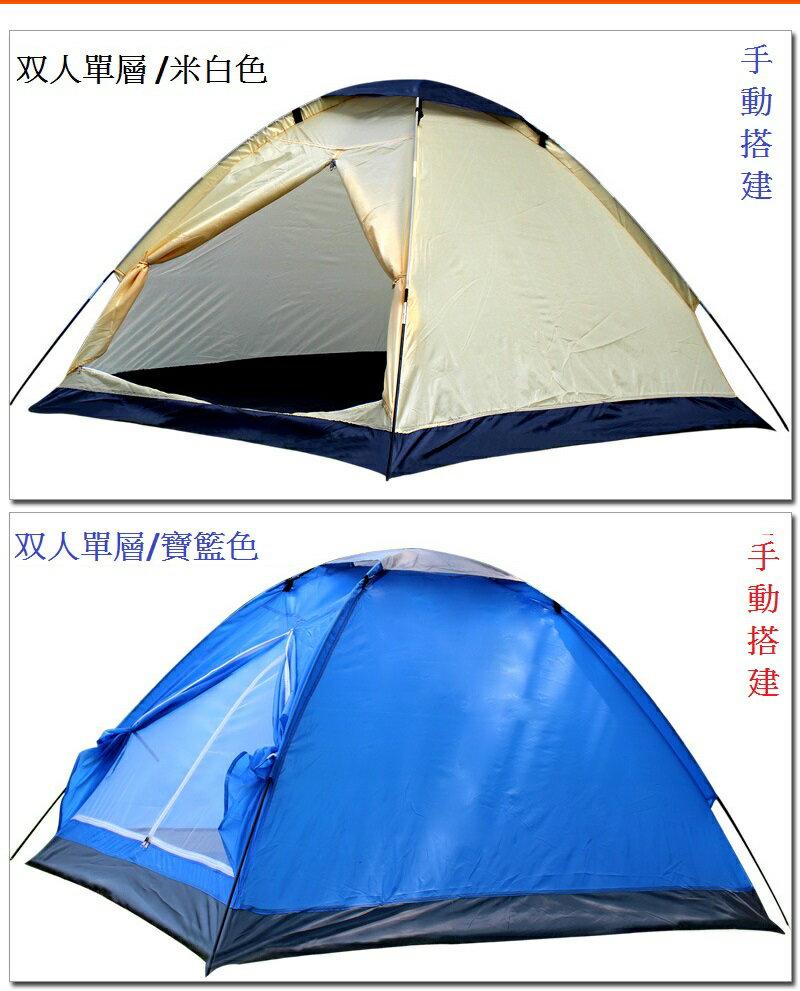 2人 手搭帳戶外裝備 公園防雨防風 海邊防嗮防暴雨 戶外帳篷