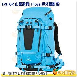 F-STOP Tilopa ⼭岳系列 雙肩後背相機包 公司貨 AFSP005B 熱帶藍 戶外攝影包 電腦包 登山包 防水後背包