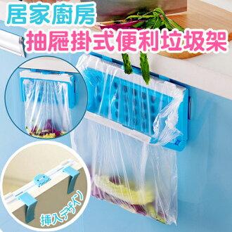 WallFree窩自在★居家廚房抽屜掛式便利垃圾架