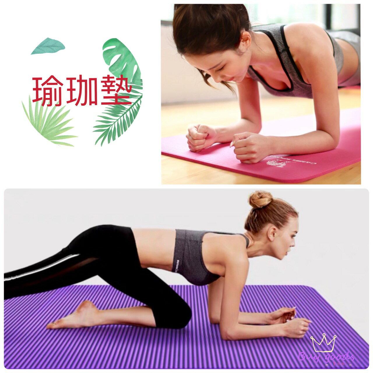 健身 瑜伽墊 / 運動 地墊 遊戲墊  / 瑜珈健身墊 / 防滑墊《10MM / 15MM 瑜珈墊+束帶+收納袋三件套》 0
