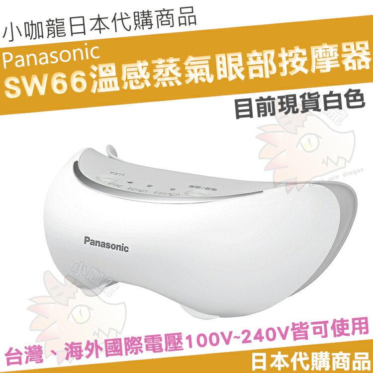 【現貨】【小咖龍 日本代購】 Panasonic 國際牌 EH-SW66 W CSW66 SW66 溫感兩倍蒸氣眼部按摩器 眼睛 按摩 蒸氣 放鬆 保濕